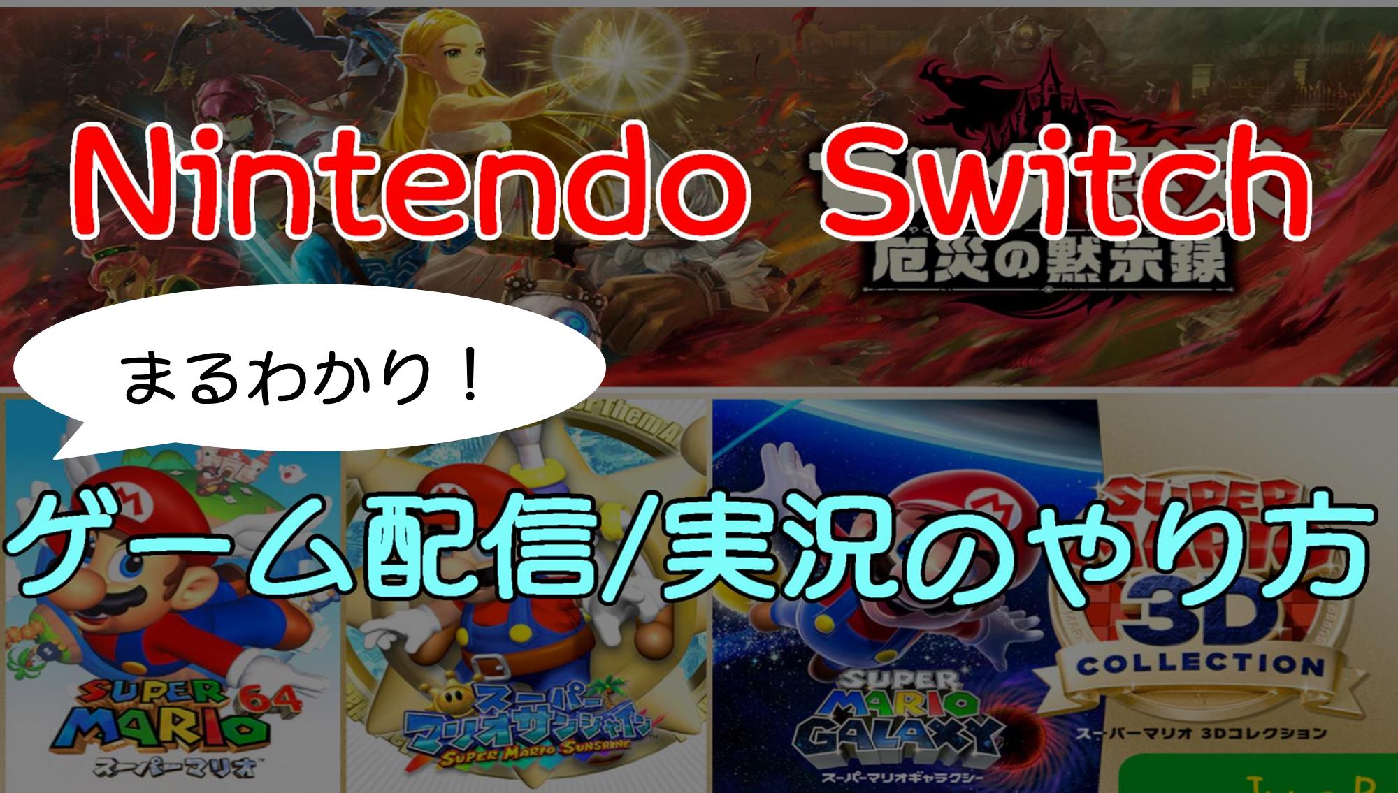実況 Switch ゲーム
